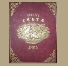 В Петербурге вышел первый номер журнала «Вокруг света»