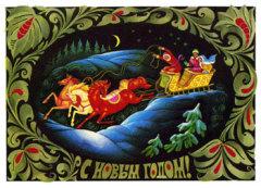 В России впервые отмечен Новый год по юлианскому календарю
