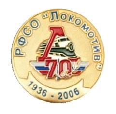 Основано добровольное спортивное общество «Локомотив»
