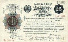 ВВ денежном обращении СССР впервые появились новые банкноты – советские червонцы