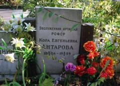Кора Антарова