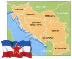 Провозглашена Федеративная Народная Республика Югославия