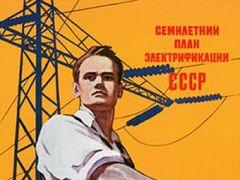 Образована Государственная комиссия по электрификации России (ГОЭЛРО)