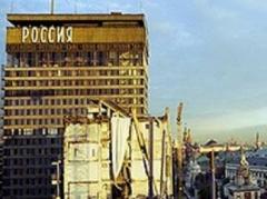 Произошел пожар в московской гостинице «Россия»