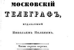 По высочайшему повелению был закрыт журнал «Московский телеграф»