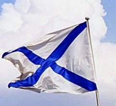 Петром I учрежден Андреевский флаг в качестве официального флага Российского военного флота