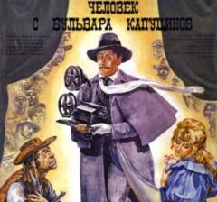 В Москве состоялась премьера фильма «Человек с бульвара Капуцинов»