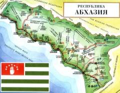 День признания независимости Абхазии