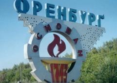 На Южном Урале на реке Орь заложен город-крепость Оренбург