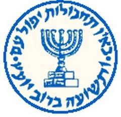 Дата создания в Израиле службы внешней разведки «Моссад»