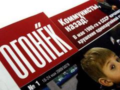 В Санкт-Петербурге вышел первый номер журнала «Огонек»