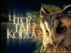 Вышла в эфир первая передача телевизионного клуба знатоков «Что? Где? Когда?»