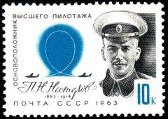 Петр Нестеров первым в мире выполнил «мертвую петлю»