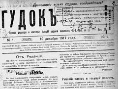 Вышел первый номер старейшей центральной ежедневной газеты России «Гудок»
