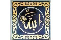Мухаммед закончил свою «хиджру»