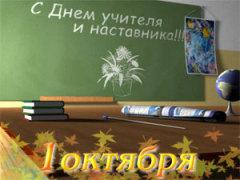 День учителей и наставников в Узбекистане