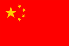 День образования Китайской Народной Республики