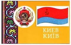 Образована Украинская ССР (с 1922 по 1991 год - в составе СССР), с 1991 года - Украина