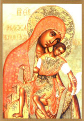День Киккской иконы Божьей Матери