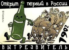 В Туле открылся первый в России вытрезвитель