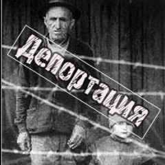 Верховный Совет СССР принял Декларацию о признании незаконными и преступными репрессивных актов против народов, подвергшихся насильственному переселению