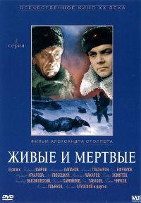 В СССР вышел фильм «Живые и мертвые»