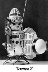 Советская станция «Венера-3» достигла поверхности Венеры