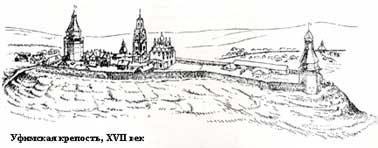 Заложена Уфимская крепость