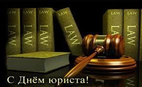 День юриста в Беларуси