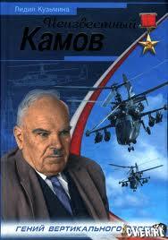 Конструктор вертолётов, Герой Социалистического Труда Н.И.Камов